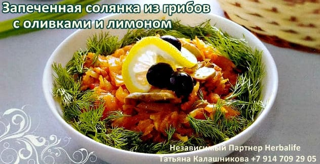 Запеченная в духовке солянка из грибов с лимоном и оливками