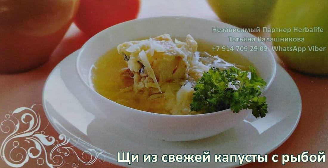 Щи из свежей капусты с рыбой