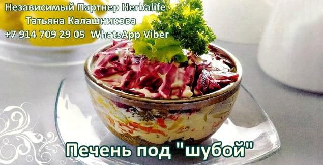 Как сделать салат Печень «под шубой» малокалорийный и сытный