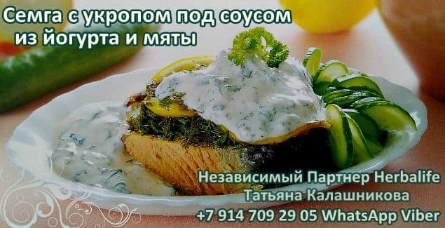 Семга с укропом под соусом из йогурта и мяты