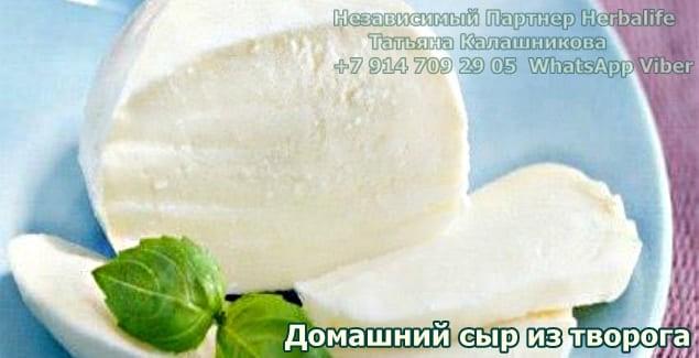 Полезный и малокалорийный  сыр из творога делаем  дома