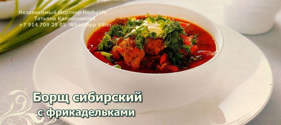 Как приготовить сибирский борщ
