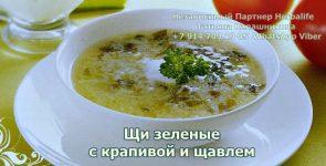 Щи зеленые рецепт