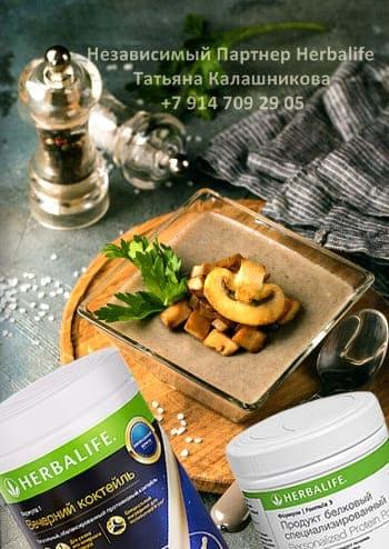 Грибной пудинг из кулинарной книги Herbal