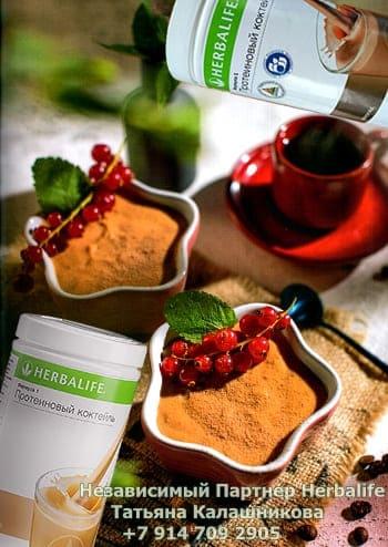 Herbal кулинарная книга рецепты