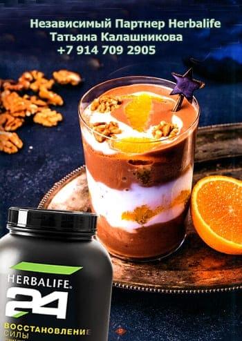 Кулинарная книга рецептов пудингов и йогуртов Herbal