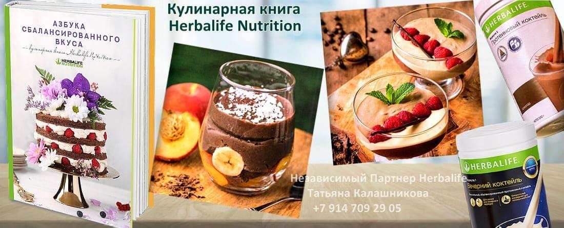 Новые рецепты из кулинарной книги Herbal