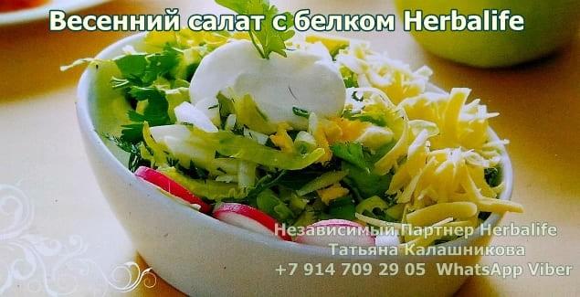Рецепт простого весеннего салата «Навруз»