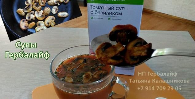 Горячие супы Herbal — рецепты из Кулинарной книги